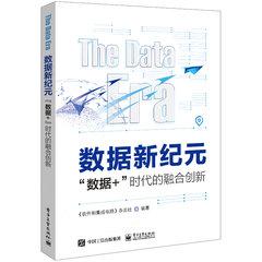 """數據新紀元:""""數據+""""時代的融合創新-cover"""