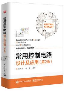 常用控制電路設計及應用(第2版)-cover
