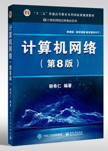 電腦網絡, 8/e-cover
