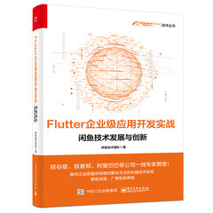 Flutter 企業級應用開發實戰 — 閑魚技術發展與創新-cover