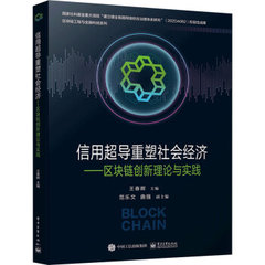 信用超導重塑社會經濟——區塊鏈創新理論與實踐-cover