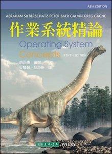 作業系統精論, 10/e (授權經銷版)-cover
