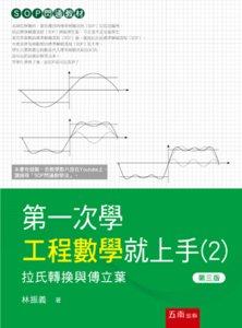 第一次學工程數學就上手 (2) ─ 拉式轉換與傅立葉, 3/e-cover