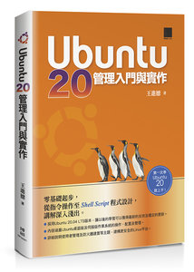 Ubuntu 20 管理入門與實作-cover