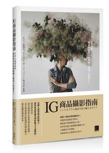 IG商品攝影指南:日本人氣寫真家,教你拍出在社群媒體上最迷人的照片!-cover