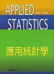 應用統計學-cover