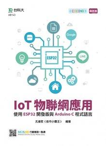 IoT 物聯網應用 - 使用 ESP32 開發版與 Arduino C 程式語言-cover
