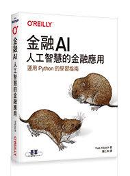 金融AI|人工智慧的金融應用-cover