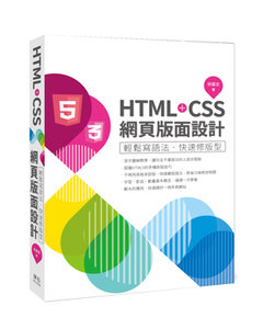 HTML + CSS 網頁版面設計 -- 輕鬆寫語法 ‧ 快速修版型-cover