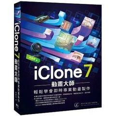 Clone 7 動畫大師:輕鬆學會即時專業動畫製作-cover