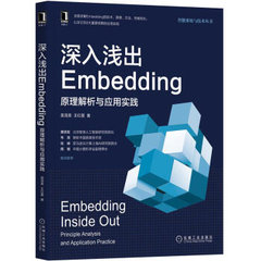 深入淺出 Embedding:原理解析與應用實踐-cover