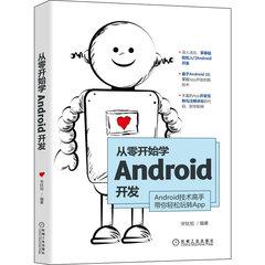 從零開始學Android開發-cover