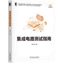 集成電路測試指南-cover