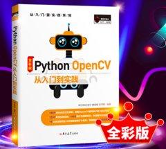 Python OpenCV 從入門到實踐 (Python3全彩版)-cover