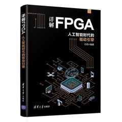 詳解 FPGA:人工智能時代的驅動引擎