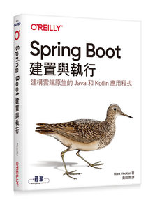 Spring Boot:建置與執行 (Spring Boot: Up and Running: Building Cloud Native Java and Kotlin Applications)-cover