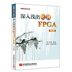 深入淺出玩轉 FPGA, 3/e-cover