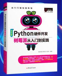 Python 硬件開發樹莓派從入門到實踐 (全彩版)-cover