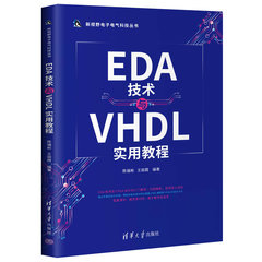 EDA技術與VHDL實用教程-cover