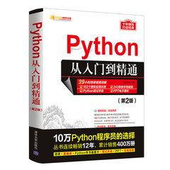 Python從入門到精通(第2版)-cover
