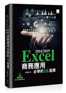 Excel 2016/2019 商務應用必學的 16堂課-cover