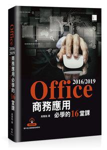 Office 2016/2019 商務應用必學的 16堂課-cover