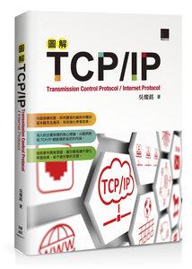 圖解 TCP/IP-cover