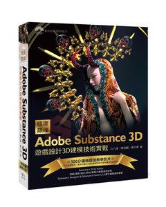 極度巔峰 Adobe Substance 3D --  遊戲設計 3D建模技術實戰-cover