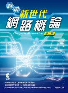 超端新世代網路概論, 2/e-cover