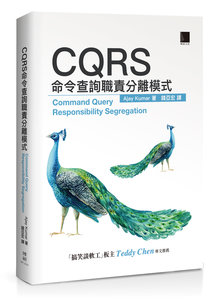 CQRS 命令查詢職責分離模式 (Command Query Responsibility Segregation)-cover