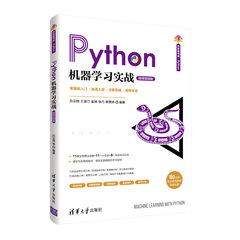 Python機器學習實戰-cover
