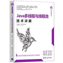 Java 多線程與線程池技術詳解-cover
