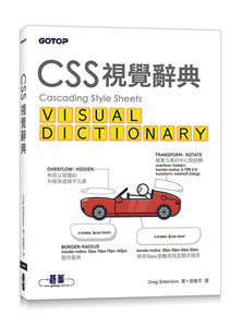 CSS 視覺辭典 (CSS Visual Dictionary)-cover
