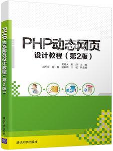 PHP 動態網頁設計教程, 2/e-cover