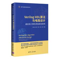 VerilogHDL 算法與電路設計 -- 通信和電腦網絡典型案例-cover