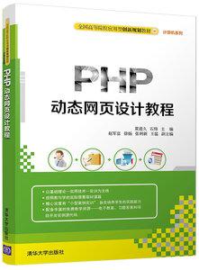 PHP 動態網頁設計教程-cover