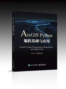 ArcGIS Python編程基礎與應用-cover