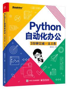 Python 自動化辦公:3分鐘完成一天工作-cover