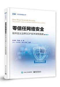 零信任網絡安全——軟件定義邊界SDP技術架構指南-cover