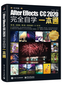 中文版After Effects CC 2020完全自學一本通-cover