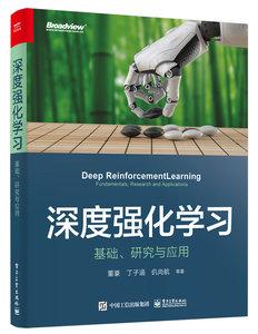 深度強化學習:基礎、研究與應用-cover