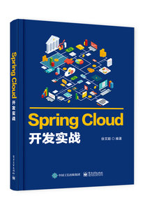 Spring Cloud 開發實戰-cover
