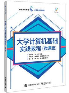 大學電腦基礎實踐教程(微課版)-cover