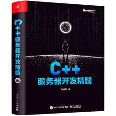 C++服務器開發精髓-cover
