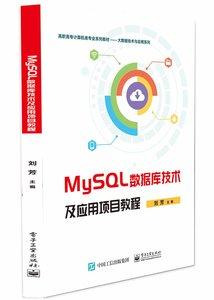 MySQL數據庫技術及應用項目教程-cover