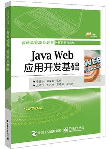 Java Web應用開發基礎-cover