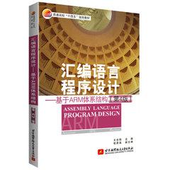 匯編語言程序設計--基於ARM體系結構(第4版)-cover