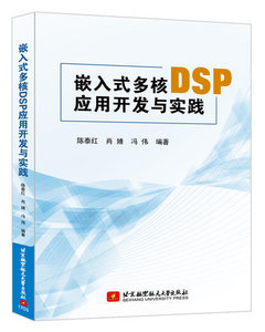 嵌入式多核DSP應用開發與實踐-cover