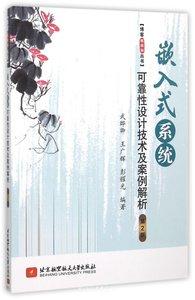 嵌入式系統可靠性設計技術及案例解析(第2版)-cover