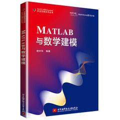 MATLAB 與數學建模-cover